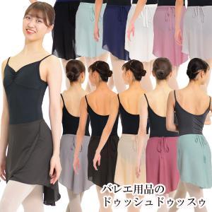 フィッシュテール・カラー巻きスカート(大人用バレエウェア)|dessus-y