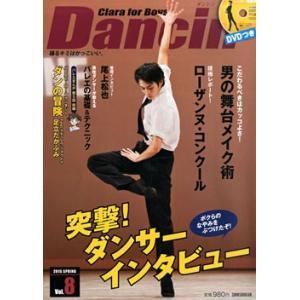バレエを習うボーイズ向けの新雑誌「ダンシン」(Dancin') Clara for Boys ダンシ...