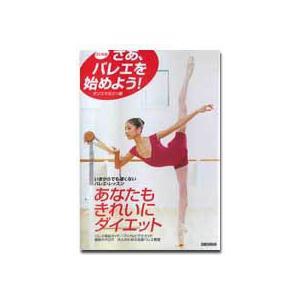 バレエ 書籍 本 さあ、バレエを始めよう 改訂新版 dessus-y