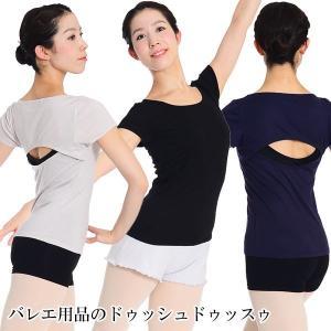 バレエ トップス 家庭洗濯可能(手洗い) ウォッシャブルテンセル・バックオープンTシャツ|dessus-y