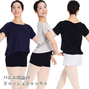 バレエ トップス 家庭洗濯可能(手洗い)ウォッシャブルテンセル・ゆるっとTシャツ|dessus-y
