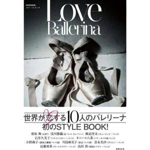 Love Ballerina ラブ・バレリーナ  今をときめく人気バレリーナ10名のON&O...