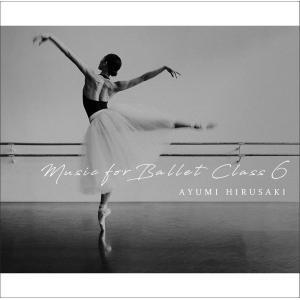 バレエ CD レッスン 蛭崎あゆみ Music for Ballet Class 6 Ayumi HIRUSAKI (レッスンCD)