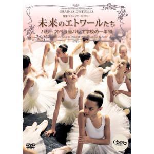 バレエ DVD 未来のエトワールたち パリ・オペラ座バレエ学校の一年間 (ドキュメンタリーDVD)