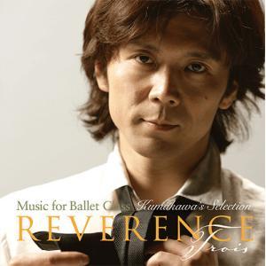 バレエ CD 熊川哲也 Reverance Trois  レベランス・トロワ レッスンCD