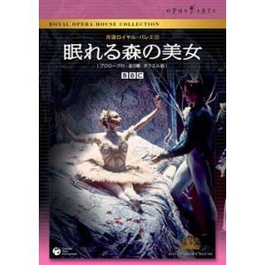 ヴィヴィアナ・デュランテの踊るオーロラ姫が絶賛された舞台、 国内盤DVDとしてついに発売! アンソニ...