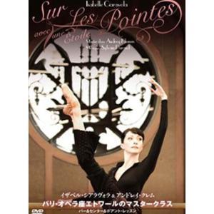世界のトップダンサーたちが信頼するバレエ教師 アンドレイ・クレム、 バレエの殿堂パリ・オペラ座の美し...