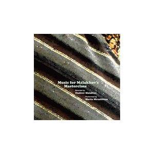 マラーホフが選曲、録音にも立ち会って細かく指示を出し、完成させた一枚。 ジャズ、クラシック、ロシア民...