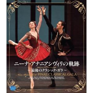 ニーナ・アナニアシヴィリの軌跡 〜最後のクラシック・ガラ〜(Blu-ray)