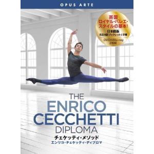 バレエ ブルーレイ DVD チェケッティ・メソッド エンリコ・チェケッティ・ディプロマ (レッスンDVD)