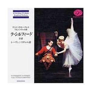 バレエ CD マリインスキー・バレエ ブルノンヴィル版「ラ・シルフィード」全幕(観賞用CD)