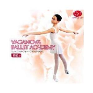 ミュージック・フォー・ワガノワ・クラス 初級(CD)