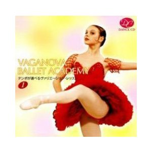 演奏:ガリーナ・ベズグラヤ(ワガノワ・バレエ・アカデミー)   *それぞれのヴァリエーション曲を3度...
