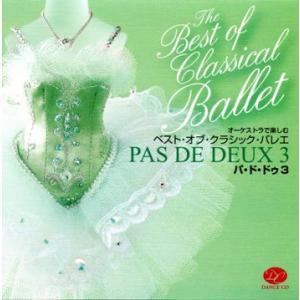 バレエ CD ベスト・オブ・クラシック・バレエ「パ・ド・ドゥ3」(レッスンCD)