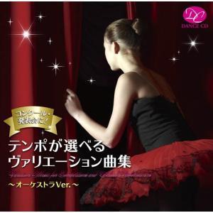 バレエ CD テンポが選べるヴァリエーション曲集〜オーケストラVer.〜(レッスンCD)