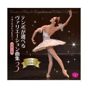 バレエ CD テンポが選べるヴァリエーション曲集vol.3 〜オーケストラVer.〜 パキータ (レッスンCD)