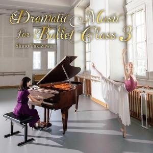 バレエ CD ドラマティック・ミュージック・フォー・バレエ・クラス 3 滝澤志野 Dramatic Music for Ballet Class(レッスンCD)