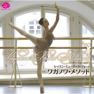 バレエ CD レッスン・ミュージック・フォー・ワガノワ・メソッド (レッスンCD)