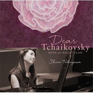 バレエ CD ディア・チャイコフスキー 滝澤志野 Dear Tchaikovsky Music fo...