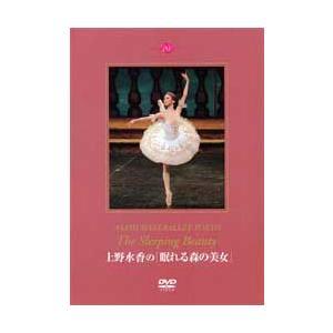 人気のバレリーナ、上野水香主演による『眠れる森の美女』全幕。  チャイコフスキーの名作バレエの主役を...