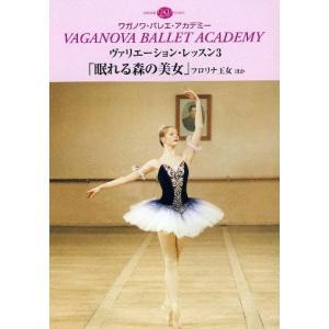 バレエ DVD ヴァリエーション・レッスン3 「...の商品画像