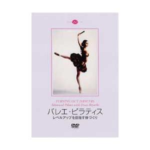 バレエ ピラティス DVD バレエ・ピラティス(レベルアップを目指す体づくり)(レッスンDVD)