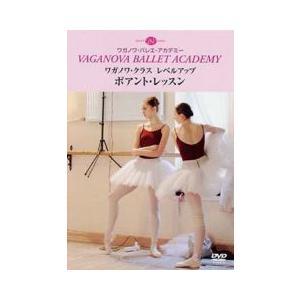 ワガノワ・メソッドは世界中のバレエ界で認められ、取り入れられているバレエ教授法です。 このメソッドを...