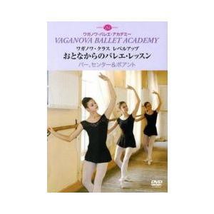 バレエ DVD おとなからのバレエ・レッスン バー、センター&ポアント(レッスンDVD)