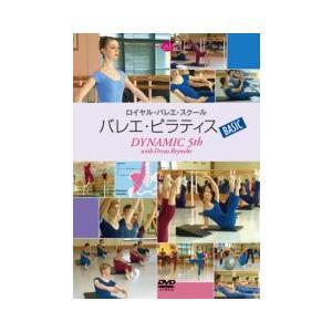 バレエ DVD ピラティス ロイヤル・バレエ・スクール「バレエ・ピラティス」BASIC(レッスンDV...