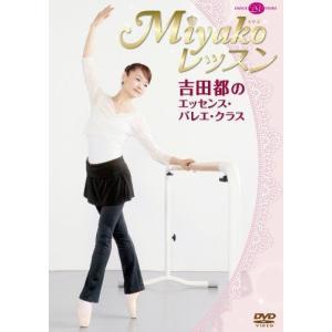 バレエ DVD Miyakoレッスン 吉田都のエッセンス・バレエ・クラス(レッスンDVD)|dessus-y