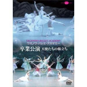 バレエ DVD ワガノワ・バレエ卒業公演〜天使た...の商品画像