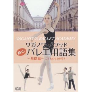 バレエ DVD ワガノワ・メソッド 動く バレエ用語集〜基礎編〜こどもにもわかる(レッスンDVD)
