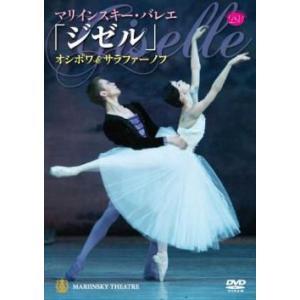 バレエ DVD マリインスキー・バレエ「ジゼル」オシポワ&サラファーノフ(観賞用DVD)