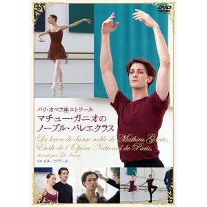 バレエ DVD パリ・オペラ座エトワール マチュー・ガニオのノーブル・バレエクラス(レッスンDVD)