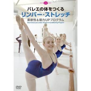 バレエ DVD トレーニング バレエの体をつくるリンバー・ストレッチ 柔軟性&筋力UPプログラム(レッスンDVD)