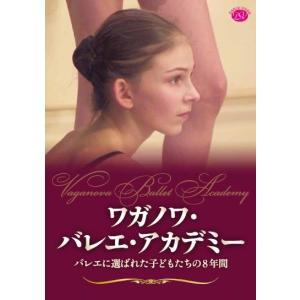 ワガノワ・バレエ・アカデミー バレエに選ばれた子どもたちの8年間(DVD) dessus-y