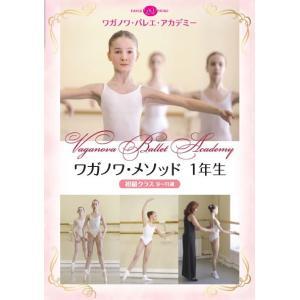 年令や体の成長に合わせ、正しく美しい踊り方を身につけていく教授法、 ワガノワ・メソッド。 アカデミー...