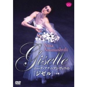 バレエ DVD ニーナ・アナニアシヴィリの「ジゼル」(観賞用DVD)