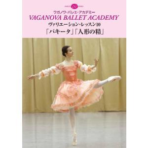 バレエ DVD ヴァリエーション・レッスン10「パキータ」「人形の精」 ほか(レッスンDVD)