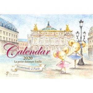 バレエ エミリーはちいさなバレリーナ 2020デスクカレンダー  2020年1月〜2020年12月