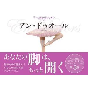 バレエ専門誌「クロワゼ」発レッスン本第3弾!   股関節が硬い、つけ根から開く感覚がわからない......