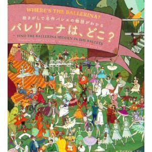 イギリス発 遊んで学べる画期的絵本 絵さがしで名作バレリーナの物語がわかる「バレリーナはどこ?」