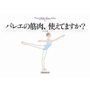 脚を上げる時、つま先を伸ばす時、跳ぶ時、回る時、バレエダンサー達は 体のどこをどう使ってあの美しいラ...