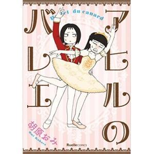 バレエ漫画 アヒルのバレエ 試し読みあり