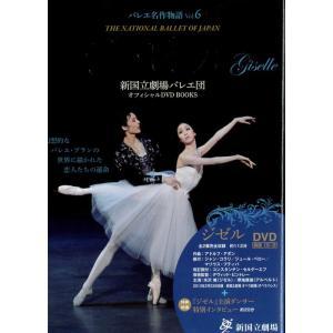 DVD+BOOK 新国立劇場バレエ団オフィシャルDVDBOOKS ジゼル (バレエ名作物語 Vol....