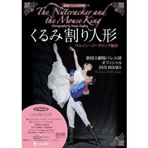 DVD+BOOK 最新バレエ名作選 新国立劇場バレエ団オフィシャルDVDBOOKS くるみ割り人形 ...