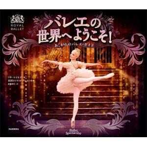 子どもから大人まで楽しめる! 世界初、英国ロイヤル・バレエ全面監修の、世界最高のバレエ・ガイド。 基...