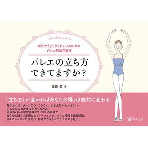 バレエ 書籍 レッスン 解剖学 本気でうまくなりたい人のためのダンス解剖学教室 バレエの立ち方できて...