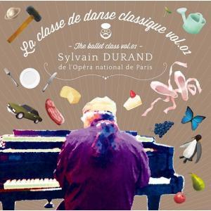 パリ・オペラ座の名物ピアニスト、シルヴァン・デュランによる再版が遂に登場! 一度聴いたら忘れられない...