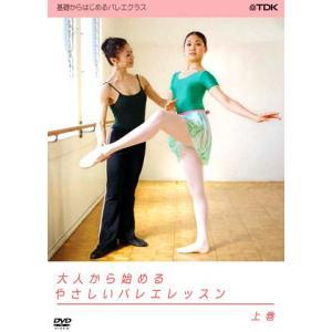 バレエ DVD 大人から始めるやさしいバレエレッスン 上巻 (レッスンDVD) dessus-y